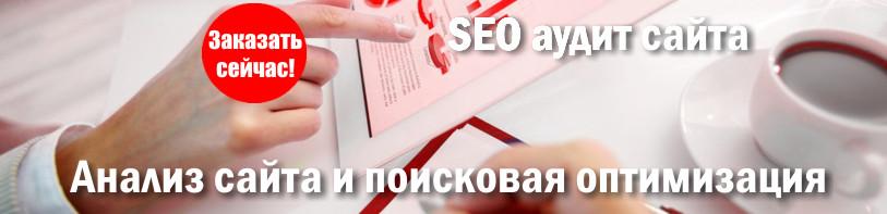 Маркетинговые иследования и аудит сайта