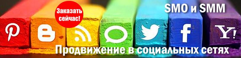 SMO и SMM продвижение в социальных сетях