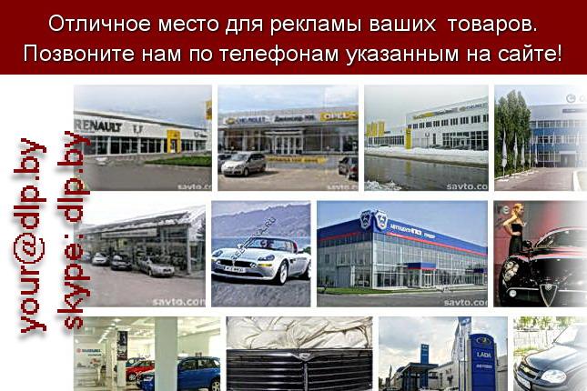 Запрос: «автосалоны нижнего», рубрика: Автосалоны