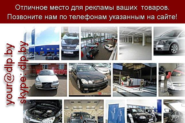 Запрос: «автосалоны новосибирска», рубрика: Автосалоны