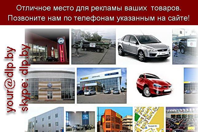 Запрос автосалоны оренбурга, рубрика Автосалоны.