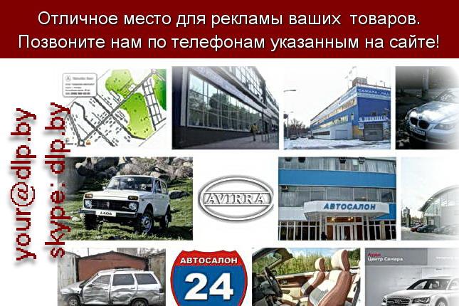 Запрос: «автосалоны самары», рубрика: Автосалоны