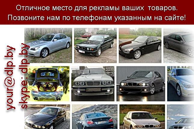 Запрос: «bmw 520», рубрика: Марки легковых автомобилей