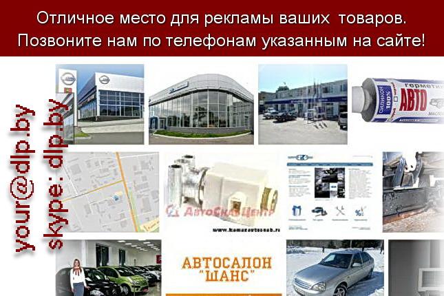 Запрос: «автосалоны саратова», рубрика: Автосалоны