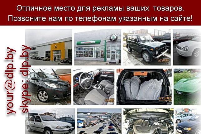 Запрос: «автосалоны сургута», рубрика: Автосалоны