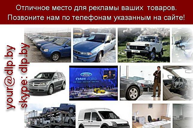 Запрос: «автосалоны челябинска», рубрика: Автосалоны