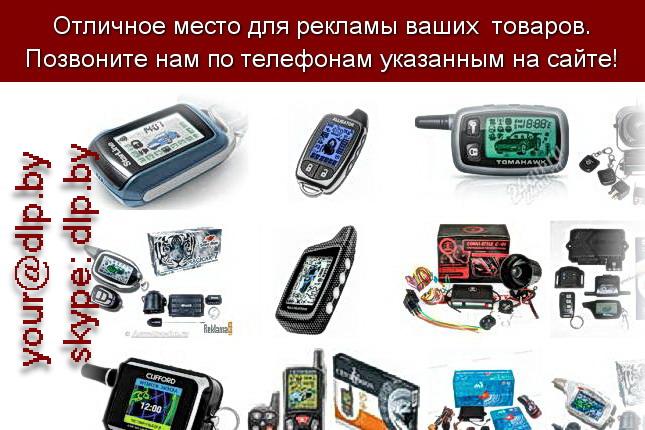 Запрос: «автосигнализации», рубрика: Автомобили