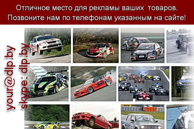 Запрос: «автоспорт», рубрика: Автоспорт