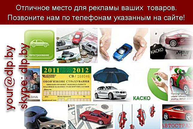 Запрос: «автострахование», рубрика: Автострахование