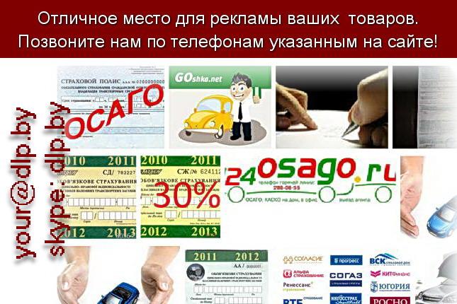 Запрос: «автострахование каско», рубрика: Автострахование