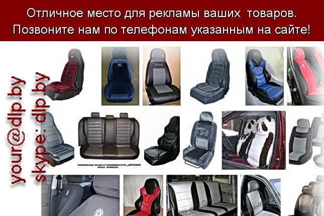 Запрос: «авточехлы», рубрика: Автомобили