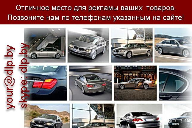 Запрос: «bmw 6», рубрика: Марки легковых автомобилей