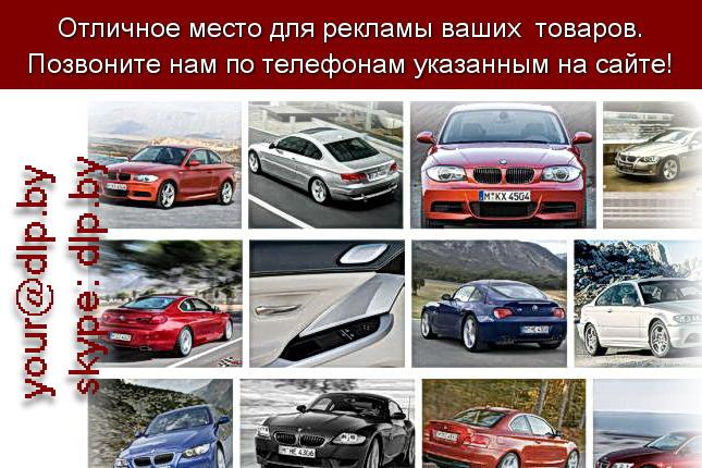 Запрос: «bmw 7», рубрика: Марки легковых автомобилей