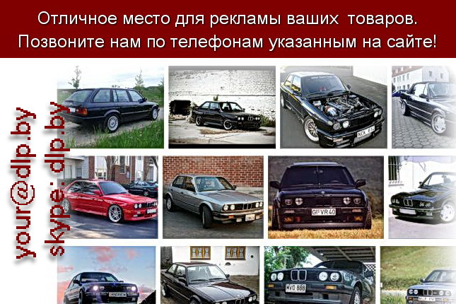 Запрос: «bmw e», рубрика: Марки легковых автомобилей