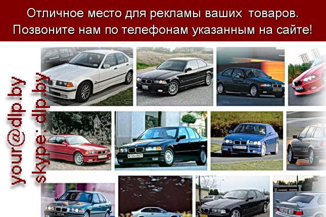 Запрос: «bmw e34», рубрика: Марки легковых автомобилей
