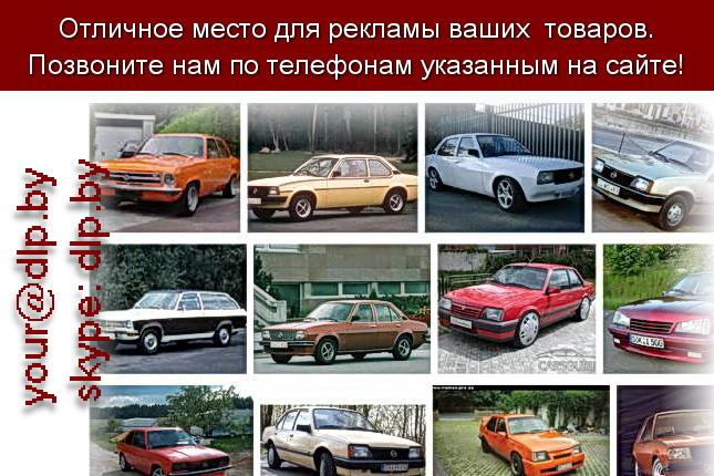 Запрос: «аскона опель», рубрика: Марки легковых автомобилей