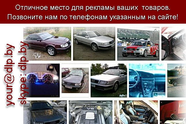 Запрос: «ауди 45», рубрика: Марки легковых автомобилей