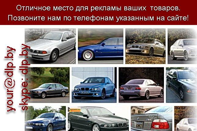 Запрос: «bmw e38», рубрика: Марки легковых автомобилей