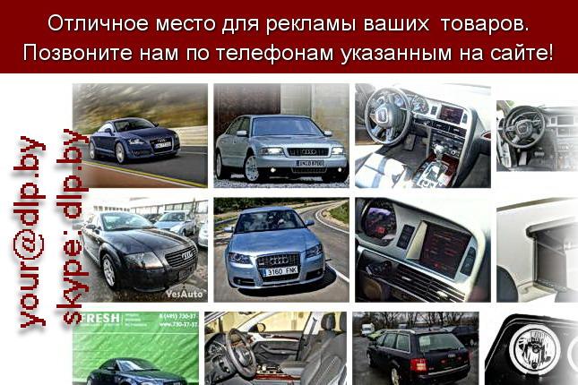 Запрос: «ауди ку», рубрика: Марки легковых автомобилей