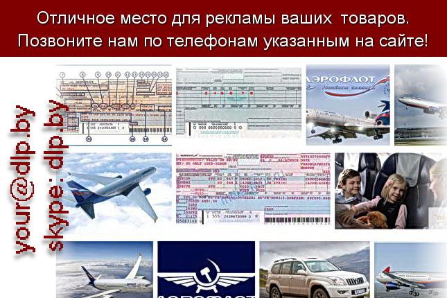 Запрос: «аэрофлот», рубрика: Авиация