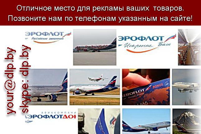 Запрос: «аэрофлот москва», рубрика: Авиация