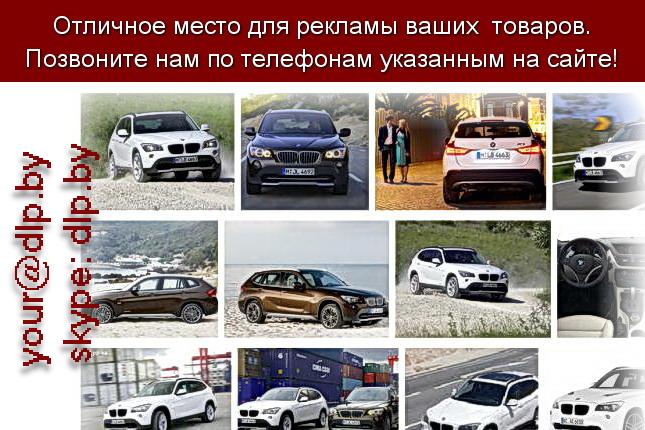 Запрос: «bmw x», рубрика: Марки легковых автомобилей