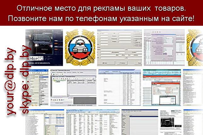 База данных телефонных номеров велком беларусь 2012