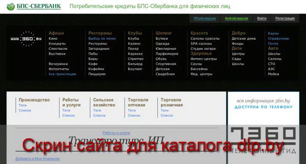 Трансаэро турс, ИПЖелтые страницы - 101528460.b2b.360.by