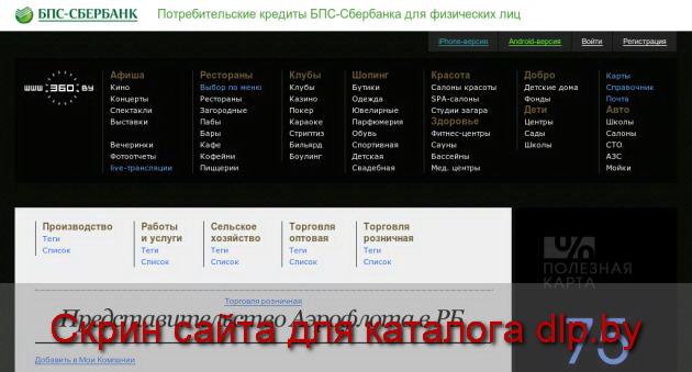 Представительство Аэрофлота в РБЖелтые страницы - 102061157.b2b.360.by