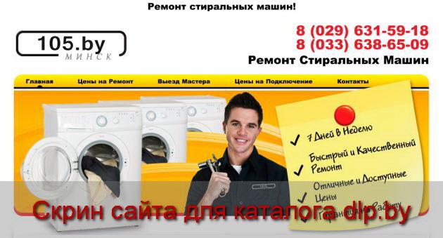 Ремонт  стиральных машин в Минске | (029) 631-59-18 | Indesit, LG, Bosch... - 105.by