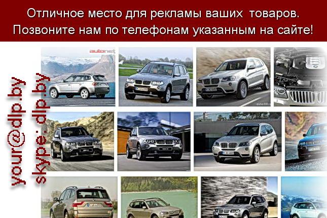 Запрос: «bmw x1», рубрика: Марки легковых автомобилей