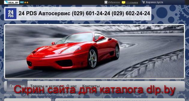 Ремонт  БМВ  (BMW): продажа, цена в Минске. Замена масла от 24 PDS... - 24pds.deal.by