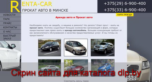 Шкода  фабия 1.4 :: Rent-car - 6900400.by