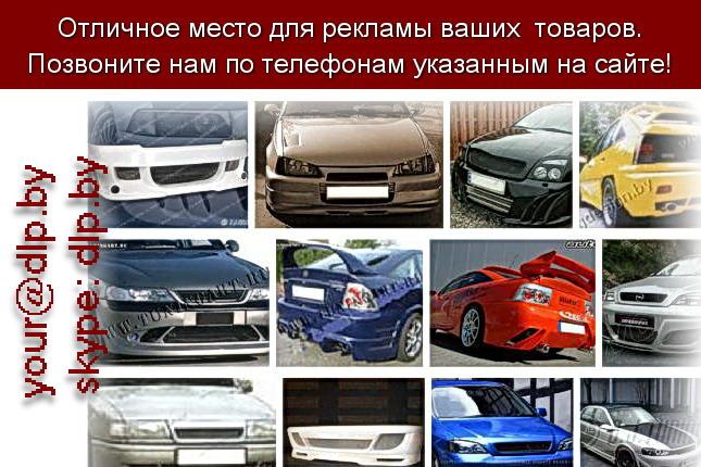 Запрос: «бампер ниссан», рубрика: Автозапчасти