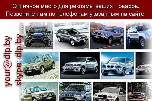 Запрос: «bmw x3», рубрика: Марки легковых автомобилей
