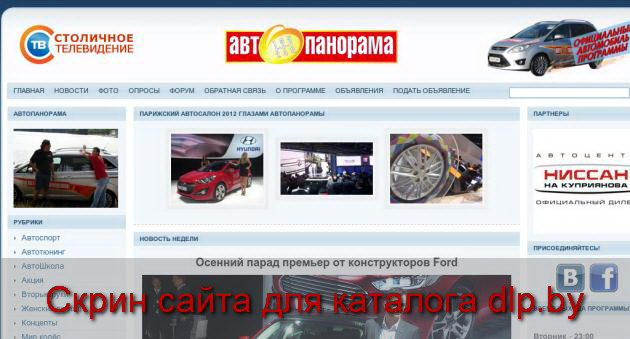 Экстремальное  вождение - Автоспорт - Новости - Автопанорама: все об авто - ap.by