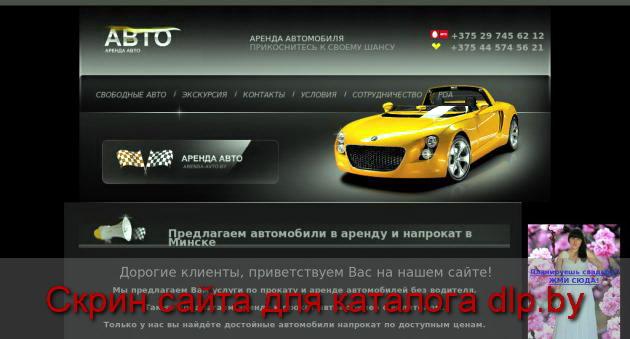 Аренда авто Ford  Focus , прокат авто Ford  Focus в Минске, прокат... - arenda-avto.by