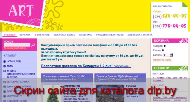 ЭЛЕКТРОМОТОРЫ/АККУМУЛЯТОРЫ -> ЛОДКИ ПВХ -> Интернет-магазин ART, Купить... - art.shop.by