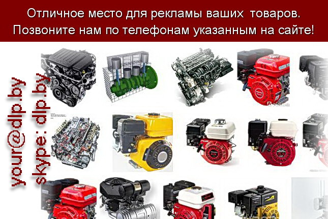 Запрос: «бензиновый двигатель», рубрика: Автозапчасти