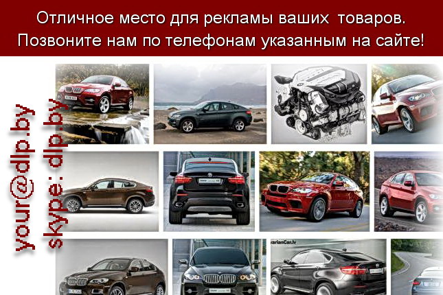 Запрос: «bmw x5», рубрика: Марки легковых автомобилей