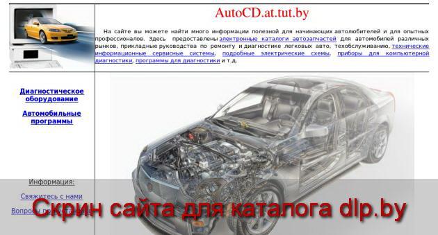 AutoCD.at.tut.by - ВСЯ АВТОЛИТЕРАТУРА  - autocd.at.tut.by
