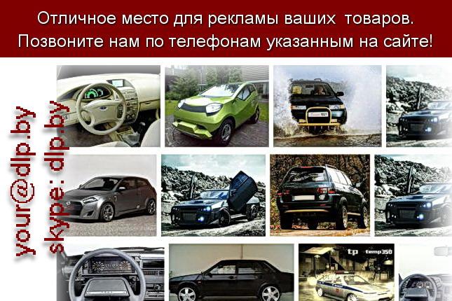 Запрос: «бесплатно лада», рубрика: Марки легковых автомобилей