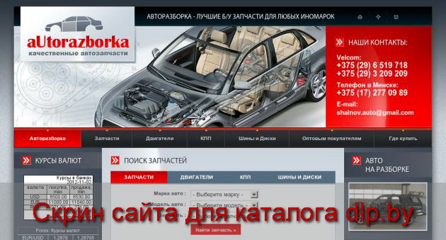 Тип кузова - autorazborka.by