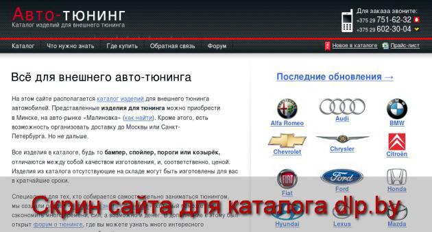 Авто-тюнинг в Минске — Mercedes -Benz 190 - Auto-Tuning.by