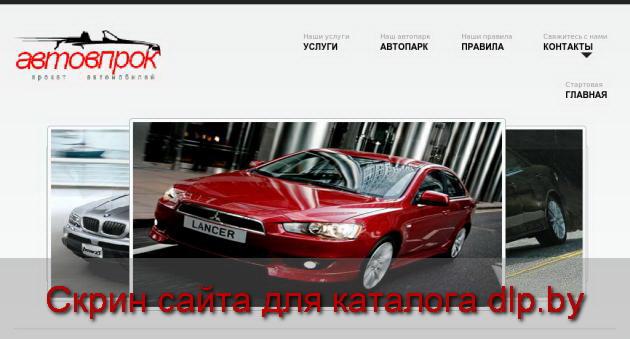 Honda  Fit >> Автовпрок   Прокат автомобилей в Минске - autovprok.by