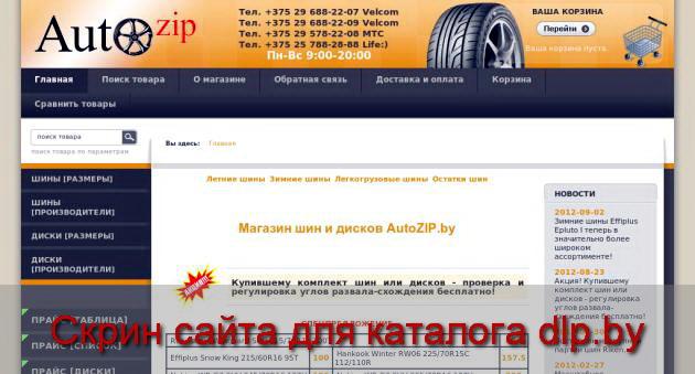 Зимние шины Aurora Winter Route Master UW70 215/65R16... - AutoZIP.by