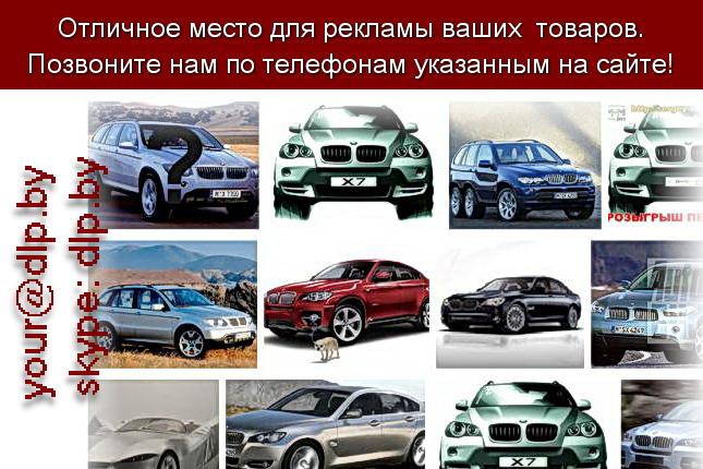 Запрос: «bmw x6», рубрика: Марки легковых автомобилей