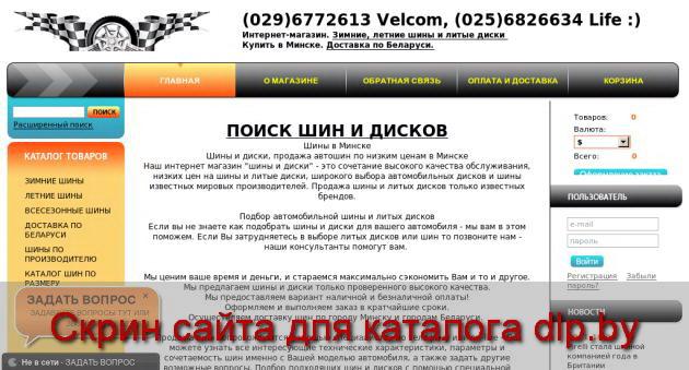 Купить летние шины  в интернет магазине, дешево! Каталог шин  215/55r16.... - Avtosfera.by