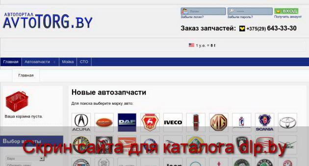 Каталог автозапчастей в Минске - Дизельная группа - avtotorg.by