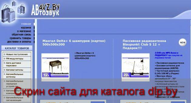 Создание и продвижение сайтов - Автомобильная Сигнализация ... 0f398bda337